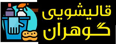 قالیشویی گوهران اسلامشهر